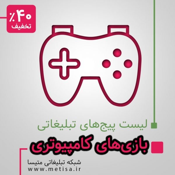 لیست پیج های تبلیغاتی بازی های کامپیوتری اینستاگرام
