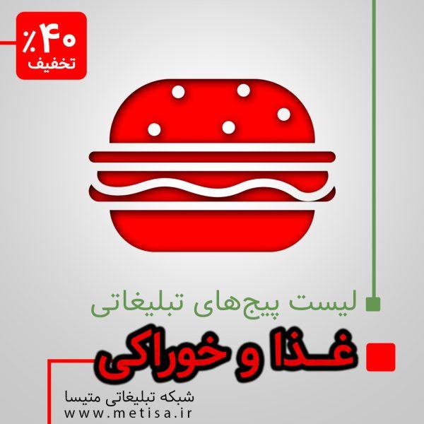 لیست پیج های تبلیغاتی غذا و خوراکی