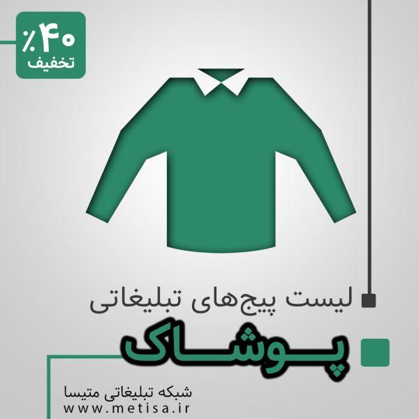 لیست پیج های تبلیغاتی پوشاک